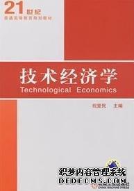技术经济学论文,技术经济学作为经济学的一个分支,其范式必然要受到经济学范式的制约与影响,在不同时期也要分别受到两大范式不同程度的影响